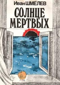 """И.С. Шмелев """"Солнце мертвых"""" читать"""